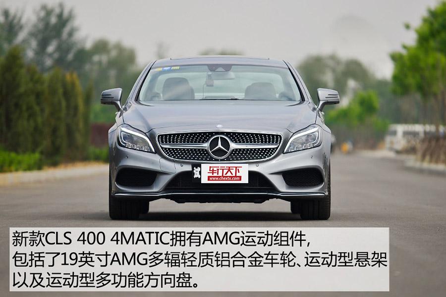路跑女神测试 2015款奔驰CLS 400 4MATIC