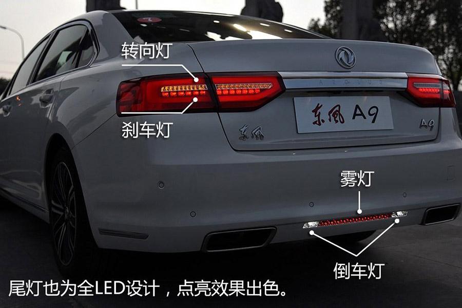 东风A9正式上市 售17.97-21.97万元