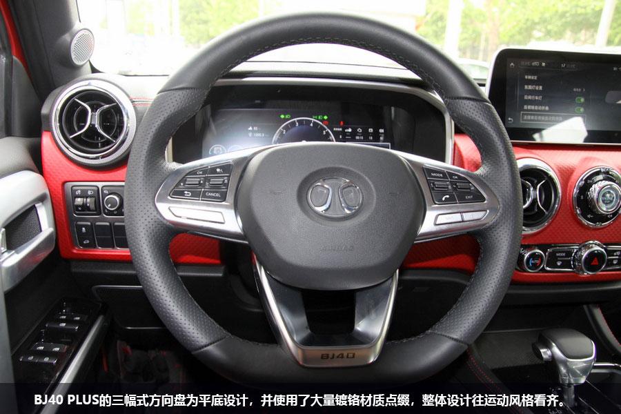 """硬汉""""再升级"""" 实拍2018款北京(BJ)40PLUS"""