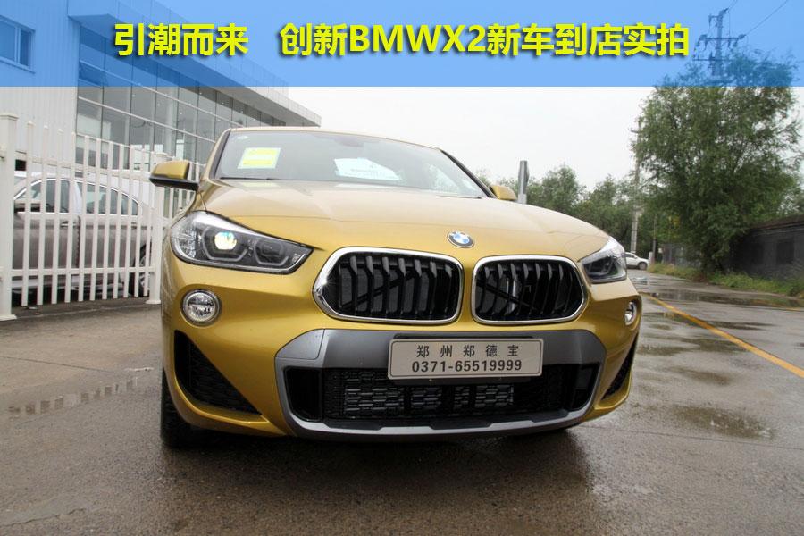 引潮而来 创新BMWX2新车到店实拍