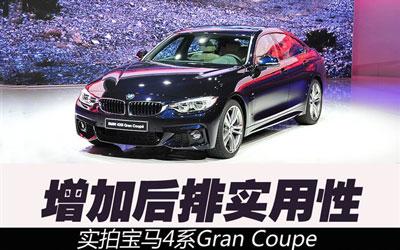 提升后排实用性 实拍宝马4系Gran Coupe