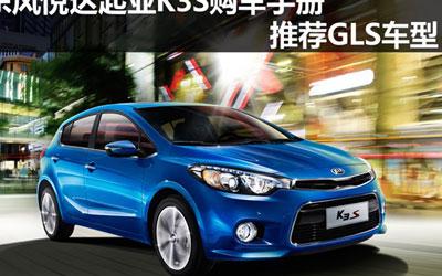 东风悦达起亚K3S购车手册 推荐GLS车型