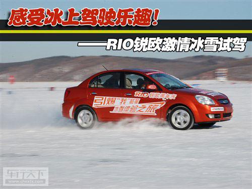 感受冰上驾驶乐趣!RIO锐欧激情冰雪体验