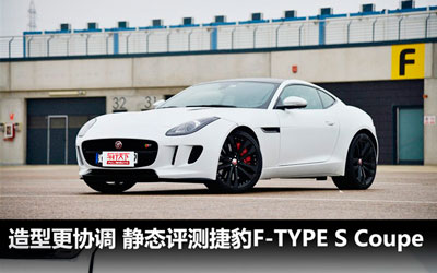 实拍捷豹F-TYPE S Coupe 造型更协调