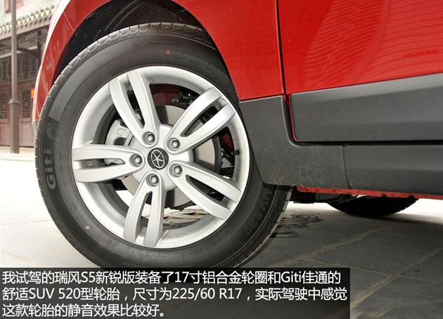 试驾江淮瑞风S5新锐版 容易上手轻松驾驶高清图片