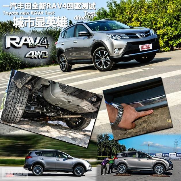 一汽丰田全新rav4四驱测试 城市显英雄