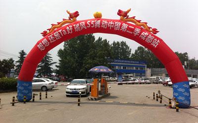 挡不住的诱惑 瑞风S5舞动中国活动成都站