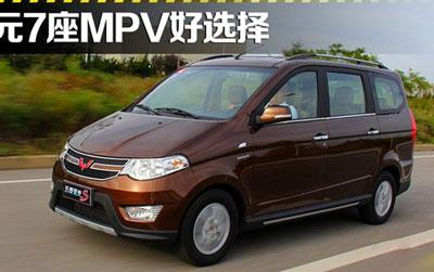 6万元7座MPV好选择 试驾五菱宏光S