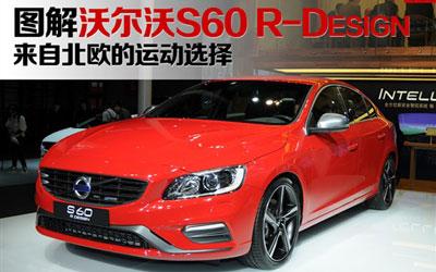 北欧的运动选择 实拍沃尔沃S60 R-Design