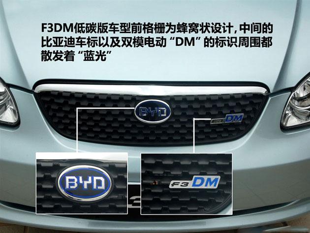 试驾比亚迪F3DM低碳版车型高清图片