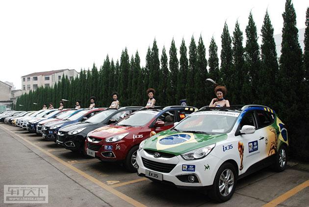 图为北京现代ix35南非世界杯主题巡展