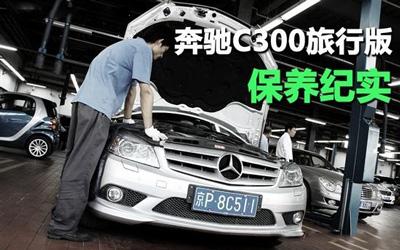 奔驰C300旅行车保养纪实 价格不低服务好