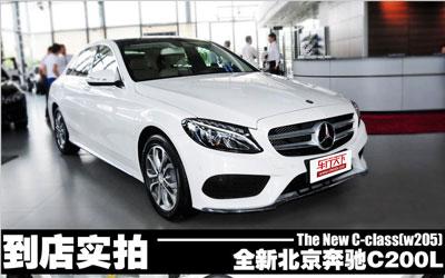 国产奔驰C200L正式亮相 竞争力全面提升