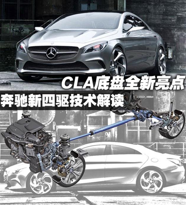 奔驰的4MATIC四驱技术家族中即将增加一位新成员,它是为横置发动机布局的车辆所特意准备的,而第一个搭载这一四驱技术的产品,就是即将面世的奔驰紧凑型四门轿跑--奔驰CLA。   奔驰精心打造的CLA不仅仅是一款外表惊艳的四门轿跑车,更是一辆集合了众多先进技术的标杆产品。在MFA模块化横置前驱平台上,奔驰已经带来了新的1.
