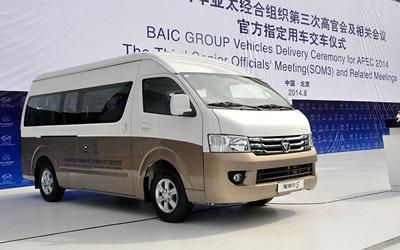 蒙派克E级等  福田向APEC交首批工作用车