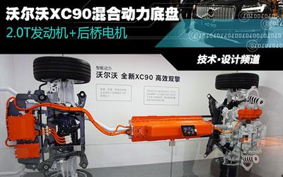 混合动力底盘 沃尔沃XC90 T8技术浅析