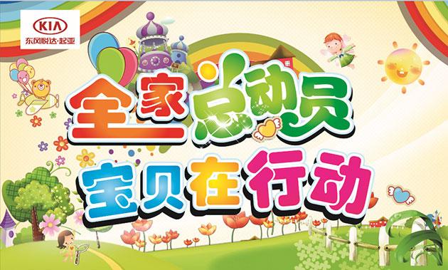 """河南普泽""""缤纷假日61欢乐儿童节""""活动开启"""