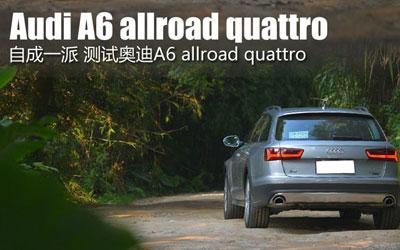 出色的道路适应性 测试奥迪A6 allroad quattro