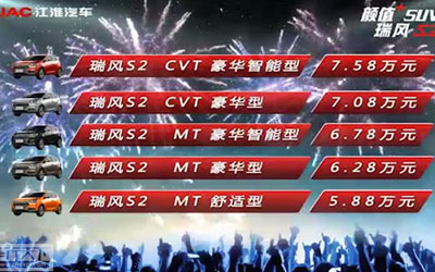 售5.88-7.58万元 江淮瑞风S2今日正式上市