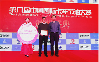 迈斯福斩获中国国际卡车节油大赛节油发动机奖