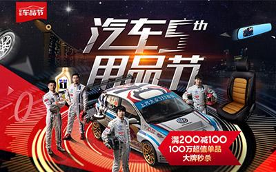 第五届京东车品节 有好车品 用好车品特卖狂欢