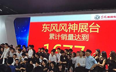 5天大卖1677台   东风风神华中车展销量第一