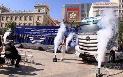 缔结互联网卡车全球创新联盟  欧曼EST欧洲发布