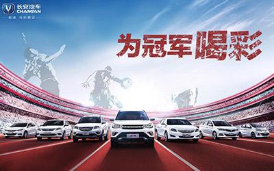 与奥运冠军同行 长安汽车7月邀您共启草原之旅