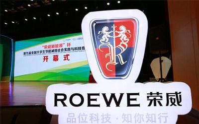 荣威新能源杯第九届全国大学生节能减排竞赛落幕