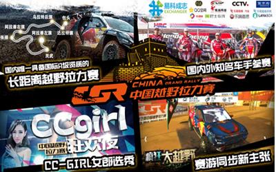 中国越野拉力赛首创线下比赛与线上赛车游戏同步模式