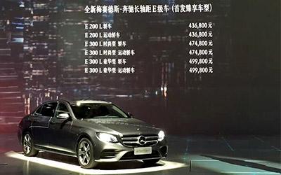 北京奔驰全新E长轴正式上市 售价43.68万起