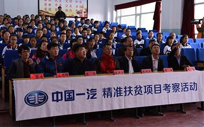 中国一汽精准扶贫微心愿捐赠活动