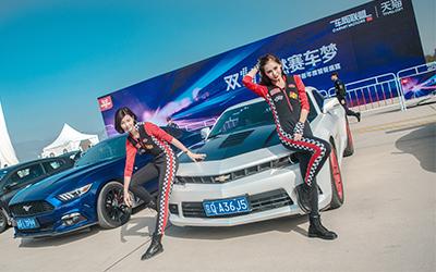 车网联盟携手巨星全民约驾 打造跨界赛车文化盛典