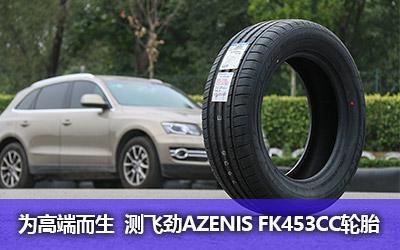 为高端而生 测飞劲AZENIS FK453CC轮胎