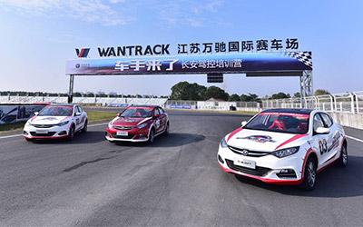 长安汽车的赛场加冕 量产车型赛车品质