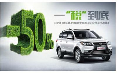 幻速S3L热销让利 购置税减半延至2017年2月28日