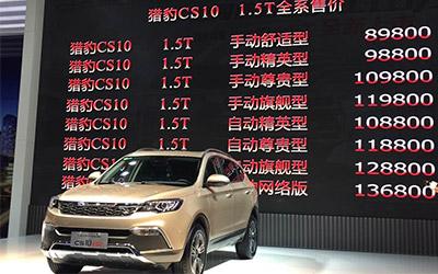 售价8.98-13.68万 猎豹CS10 1.5T正式上市
