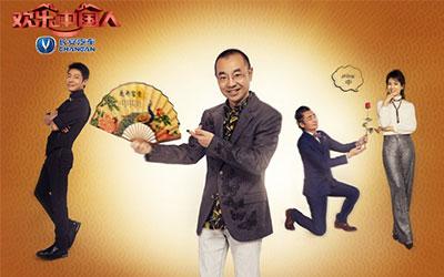 重温半个世纪的感动 本周欢乐中国人演绎当代温情