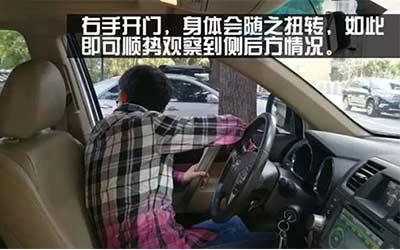 """学会""""荷氏开门法"""" 远离交通事故"""