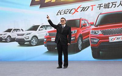 擎动山城长安CX70T开启千城万人交车盛典