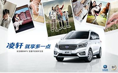 """长安凌轩就""""享""""给你多一点 成就家庭用车新典范"""