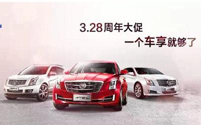 从车享328看汽车电商全新经济增长点