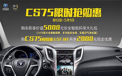 """399元最高可抵万元优惠 """"欢乐长安购""""巨额献礼"""