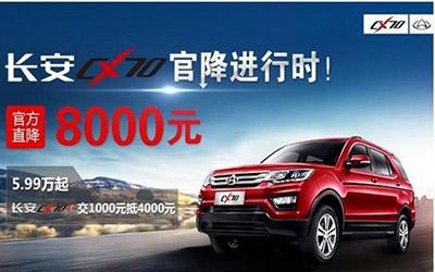 长安CX70全系官降8000 性价比飙升