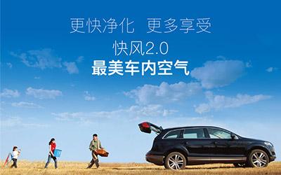 2017净博会新锐品牌 快风2.0车载智能空气净化器