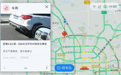 """你不知道的高德地图车机版之""""路况上报"""":信息共享助车主躲避拥堵"""