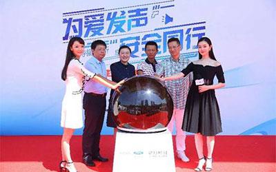 福睿斯携手凤凰网启动安全出行合伙人计划