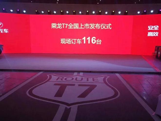 乘龙T7荣耀上市.jpg