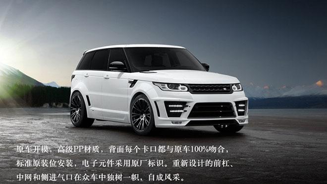 CSE改装路虎揽胜运动LM款.jpg