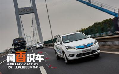 长安新能源京沪三千里挑战 先行一步